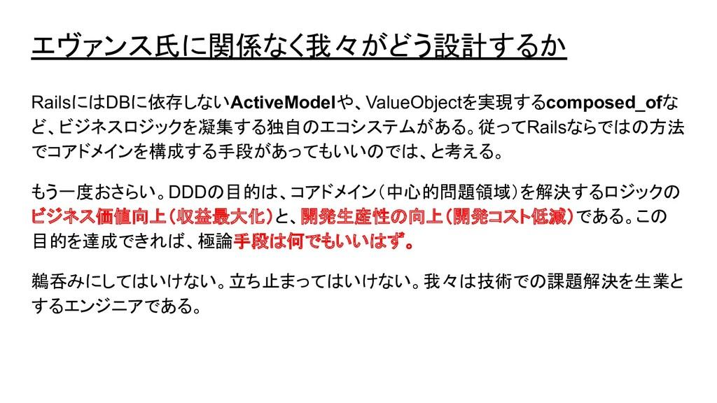 エヴァンス氏に関係なく我々がどう設計するか RailsにはDBに依存しないActiveMode...