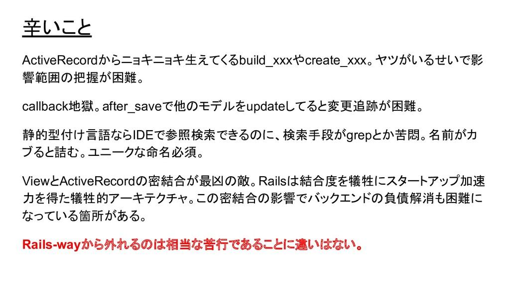 辛いこと ActiveRecordからニョキニョキ生えてくるbuild_xxxやcreate_...