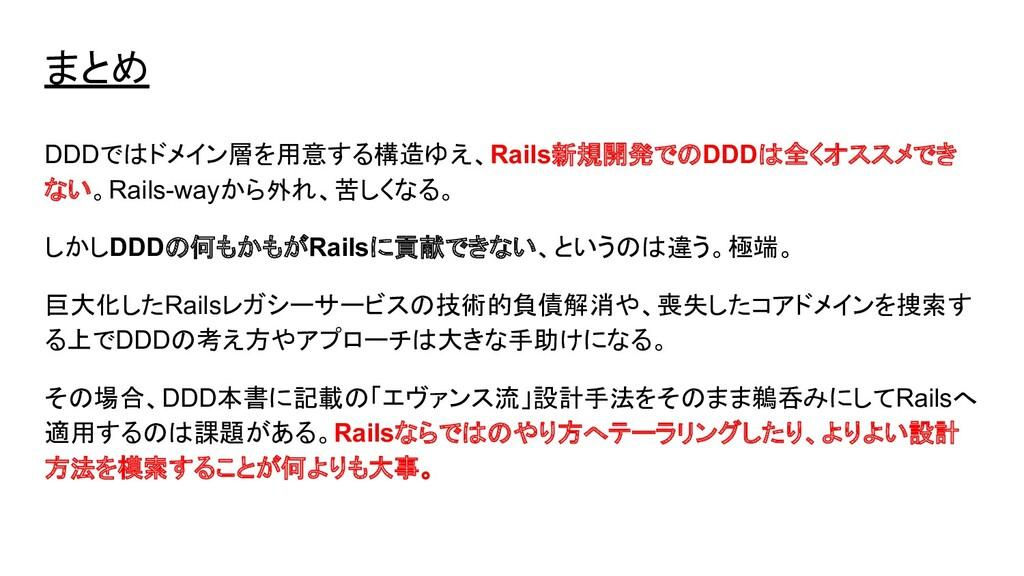 まとめ DDDではドメイン層を用意する構造ゆえ、Rails新規開発でのDDDは全くオススメでき...
