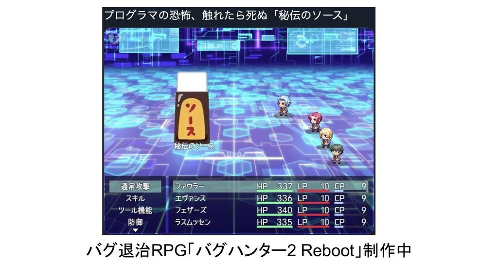 バグ退治RPG「バグハンター2 Reboot」制作中
