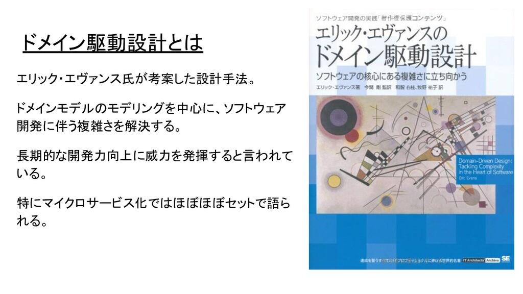 ドメイン駆動設計とは エリック・エヴァンス氏が考案した設計手法。 ドメインモデルのモデリングを...