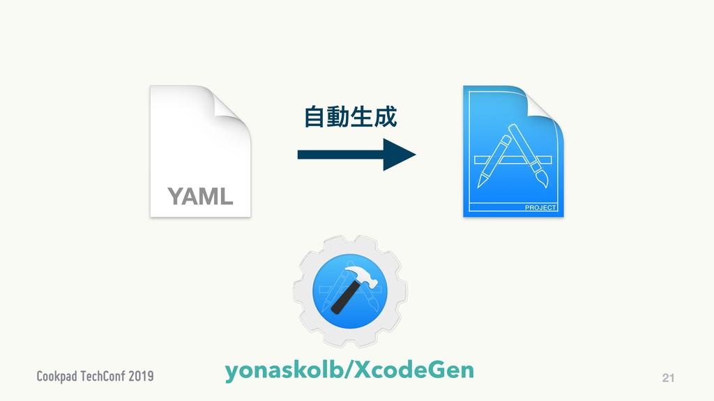 21 YAML yonaskolb/XcodeGen ࣗಈੜ