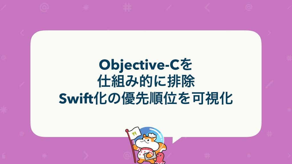 Objective-CΛ Έతʹഉআ SwiftԽͷ༏ઌॱҐΛՄࢹԽ