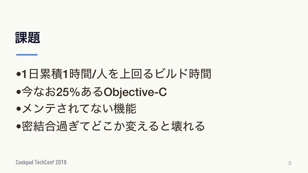 ՝ 5 •1ྦྷੵ1ؒ/ਓΛ্ճΔϏϧυؒ •ࠓͳ͓25%͋ΔObjective-C •...