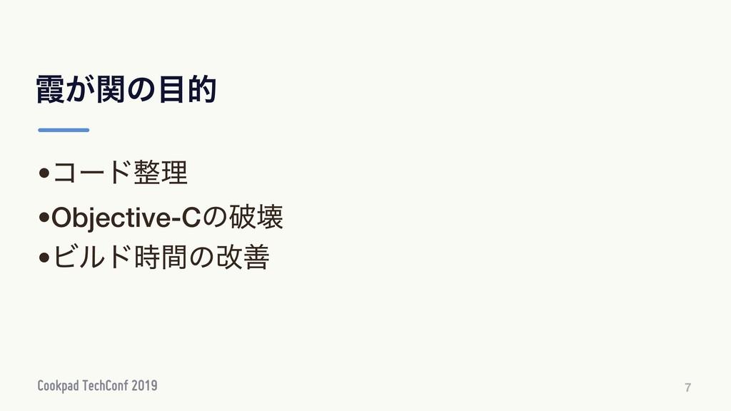 բ͕ؔͷత 7 •ίʔυཧ •Objective-Cͷഁյ •Ϗϧυؒͷվળ