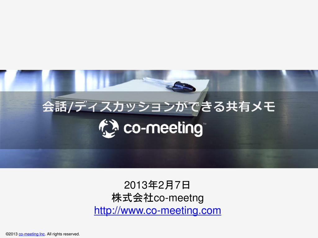 ©2013 co-meeting Inc. All rights reserved. 2013...