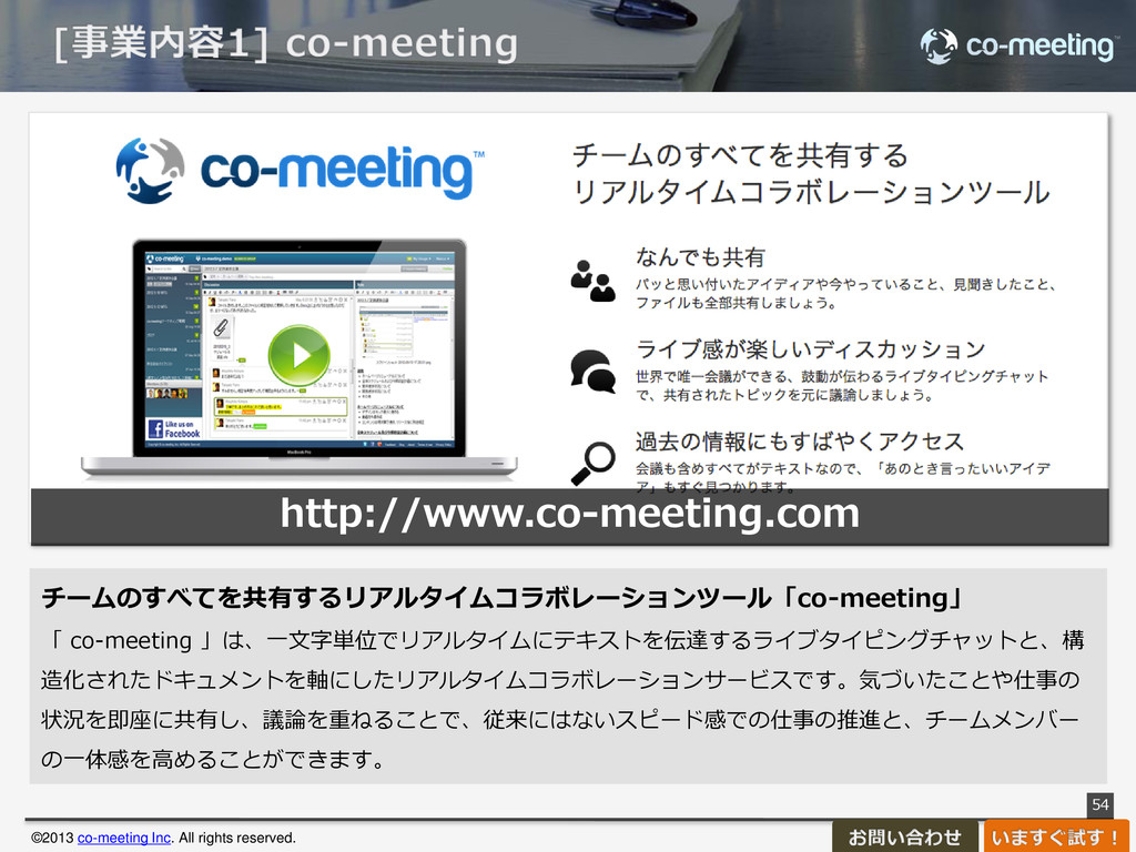 ©2013 co-meeting Inc. All rights reserved. 54 チ...