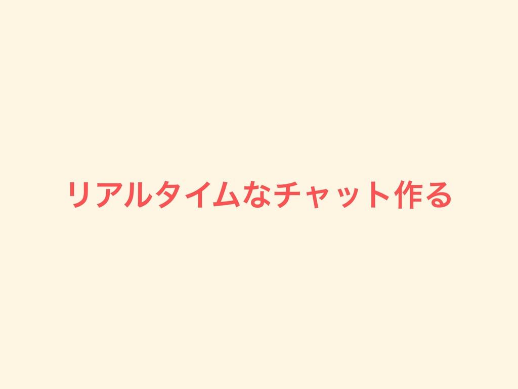 ϦΞϧλΠϜͳνϟοτ࡞Δ