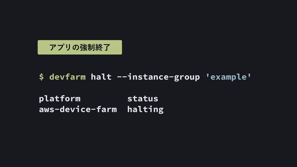 $ devfarm halt --instance-group 'example' plat...