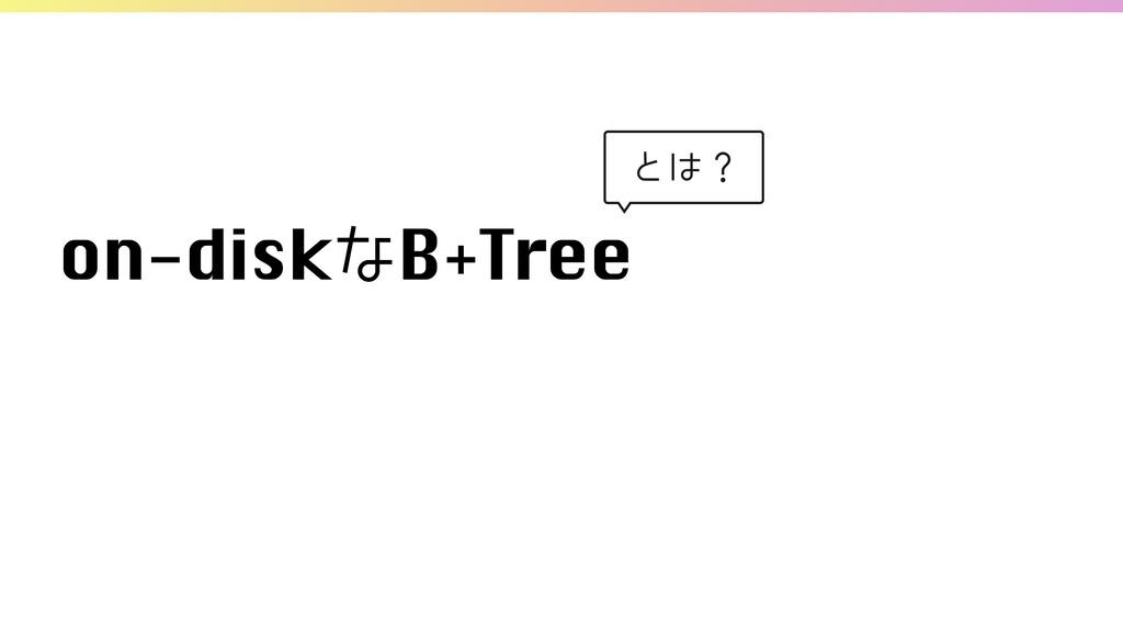 RustͰ on-diskͳB+TreeΛ  ࡞ͬͨͱ͖ͷ ࡉ͔ͳ ͱʁ
