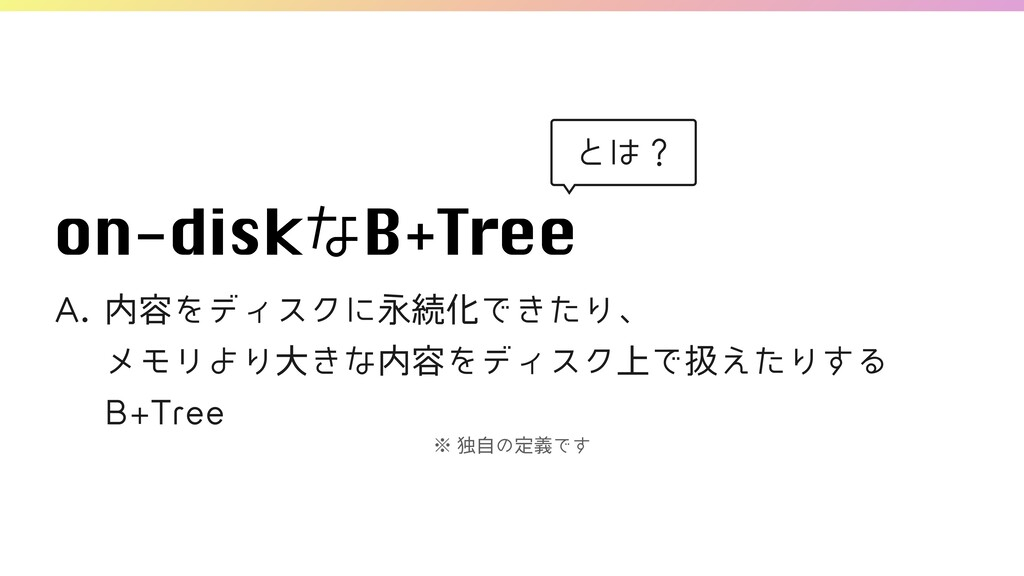 """RustͰ on-diskͳB+TreeΛ  ࡞ͬͨͱ͖ͷ ࡉ͔ͳ ͱʁ """" ༰..."""