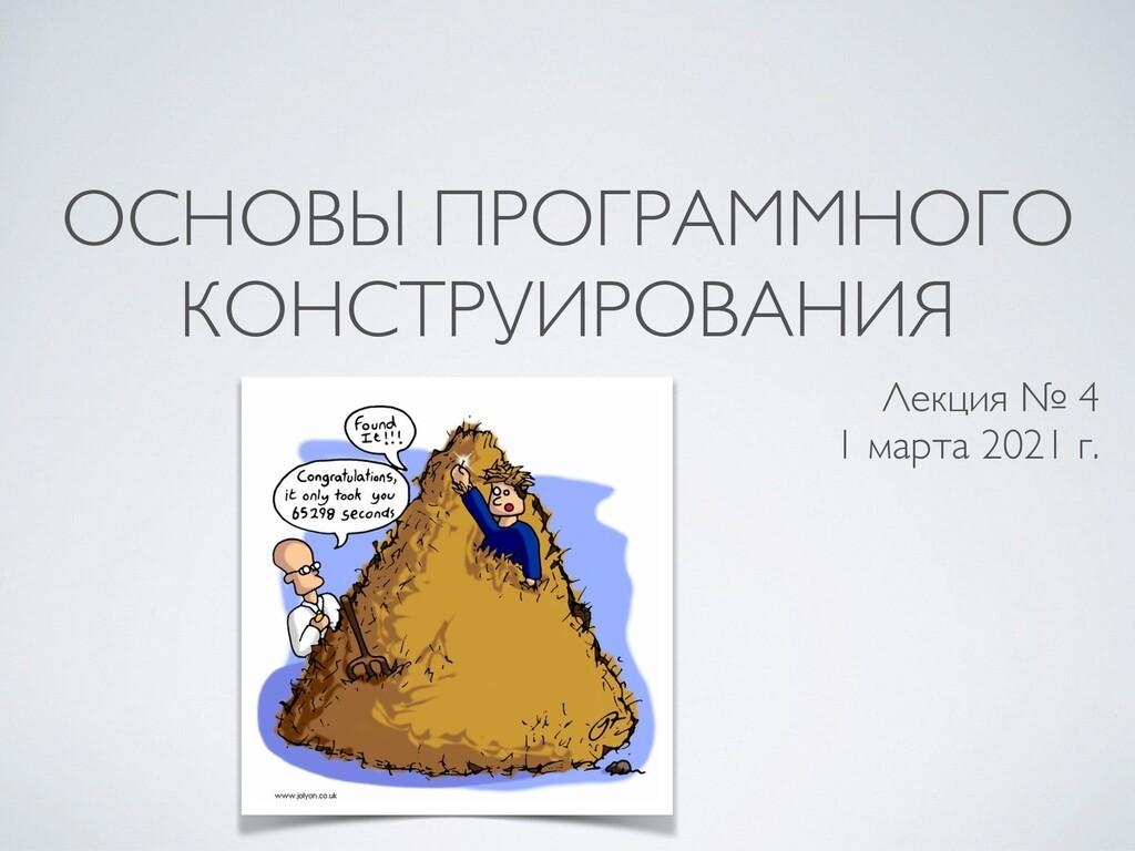 ОСНОВЫ ПРОГРАММНОГО КОНСТРУИРОВАНИЯ Лекция № 4 ...
