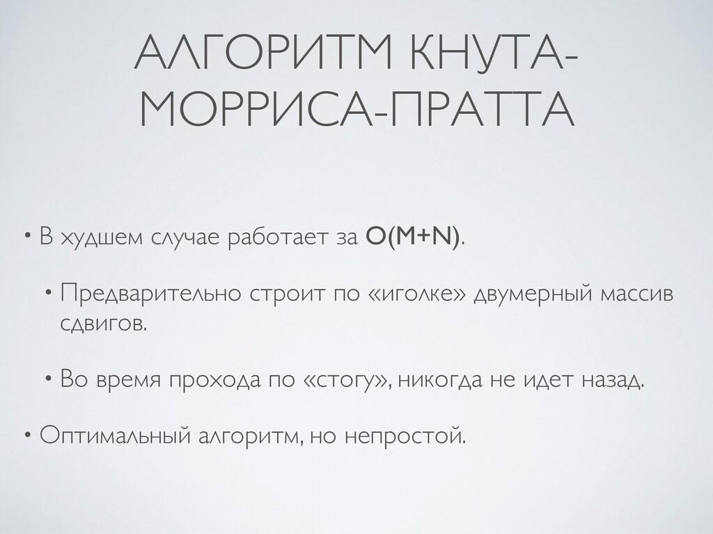 АЛГОРИТМ КНУТА- МОРРИСА-ПРАТТА • В худшем случа...