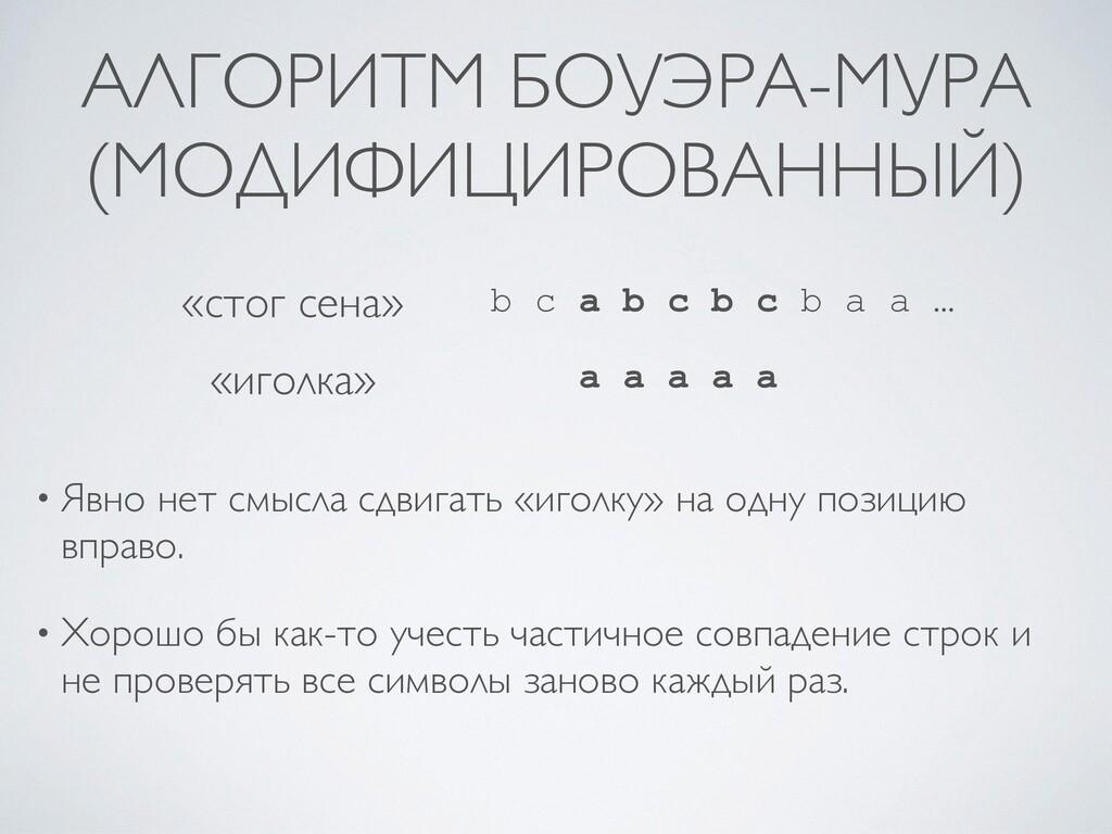 АЛГОРИТМ БОУЭРА-МУРА (МОДИФИЦИРОВАННЫЙ) • Явно ...