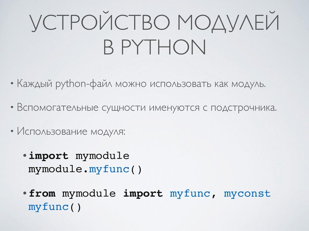 УСТРОЙСТВО МОДУЛЕЙ  В PYTHON • Каждый python-ф...