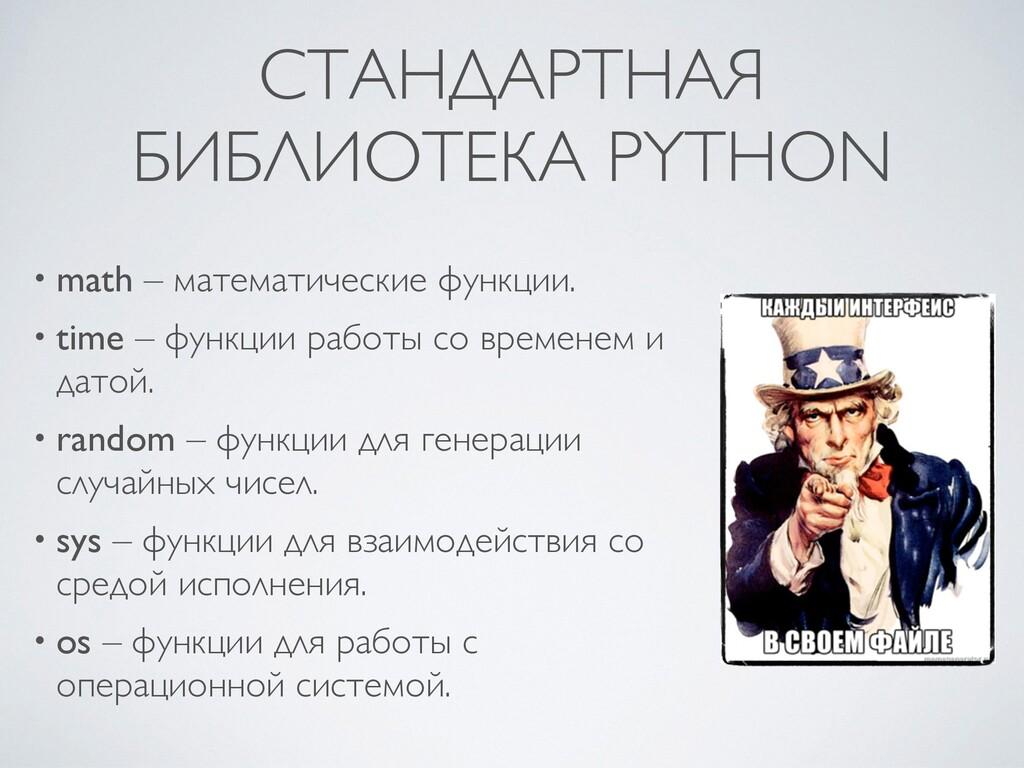 СТАНДАРТНАЯ БИБЛИОТЕКА PYTHON • math – математи...