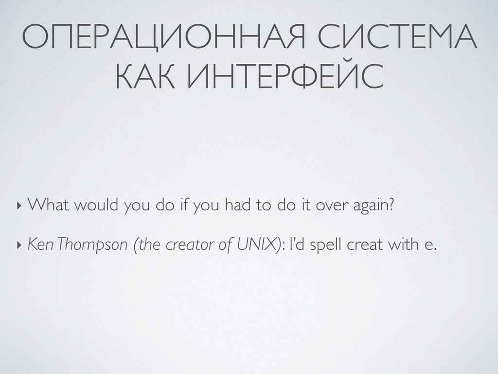 ОПЕРАЦИОННАЯ СИСТЕМА КАК ИНТЕРФЕЙС ‣ What would...