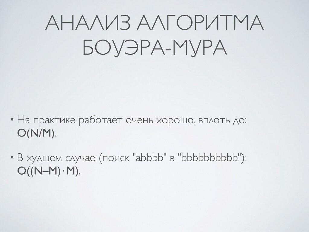 АНАЛИЗ АЛГОРИТМА БОУЭРА-МУРА • На практике рабо...