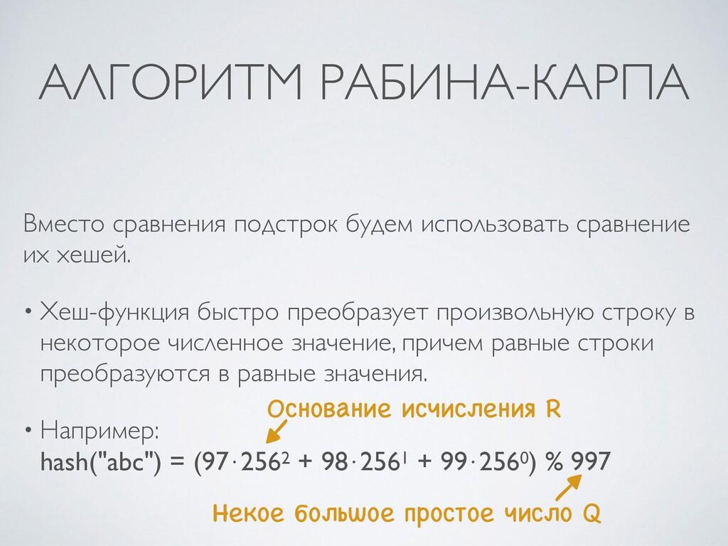 АЛГОРИТМ РАБИНА-КАРПА Вместо сравнения подстрок...