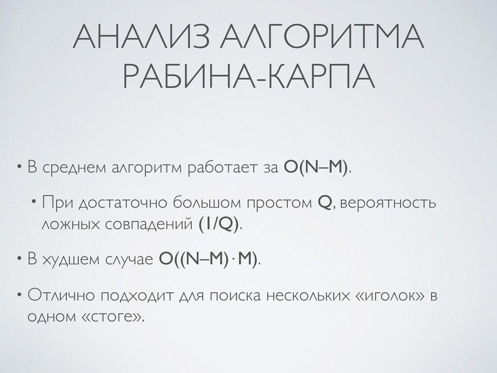 АНАЛИЗ АЛГОРИТМА РАБИНА-КАРПА • В среднем алгор...