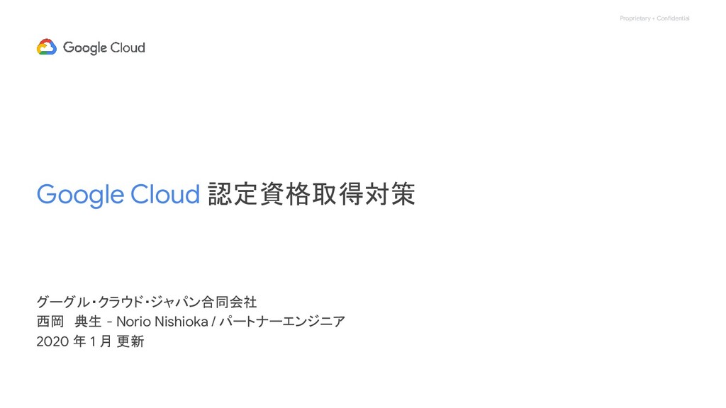 Proprietary + Confidential Google Cloud 認定資格取得対...