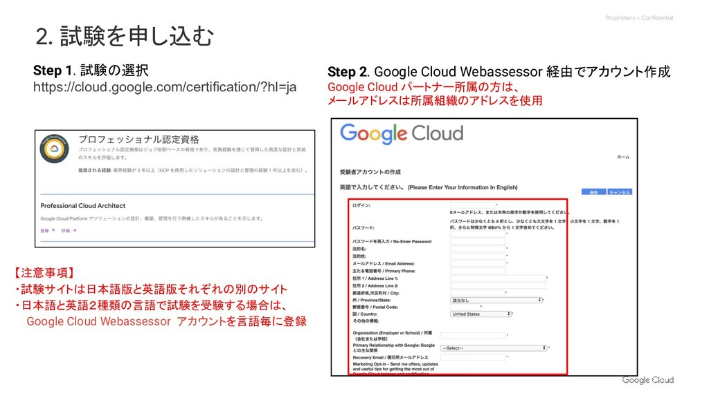 Proprietary + Confidential 2. 試験を申し込む Step 1. 試...