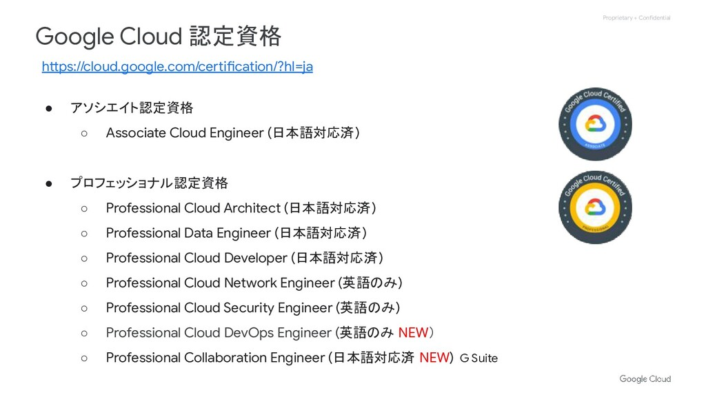 Proprietary + Confidential Google Cloud 認定資格 ● ...