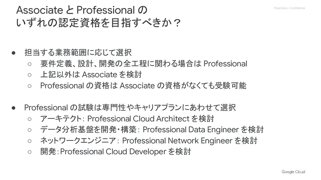 Proprietary + Confidential Associate と Professi...