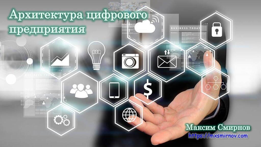 Проектирование цифровых услуг Максим Смирнов ht...