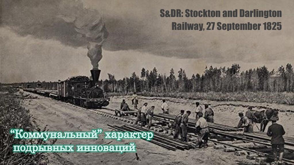 S&DR: Stockton and Darlington Railway, 27 Septe...