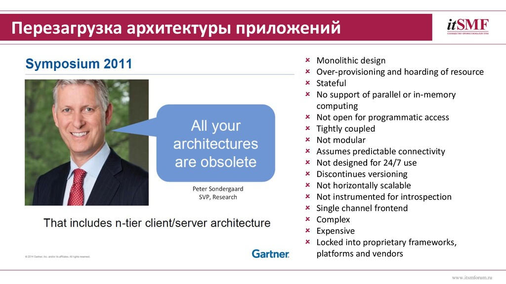 Перезагрузка архитектуры приложений www.itsmfor...