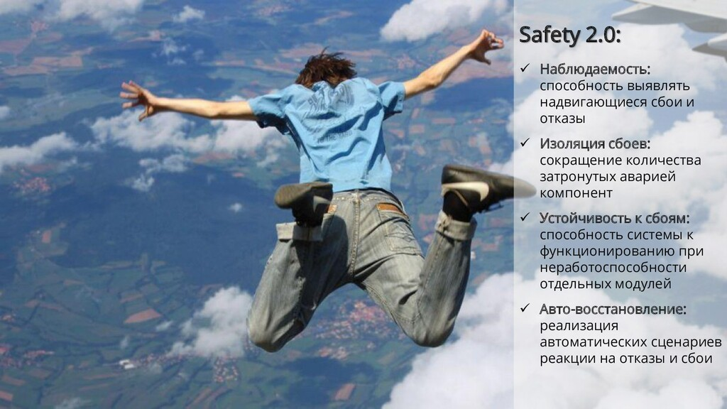 Safety 2.0:  Наблюдаемость: способность выявля...