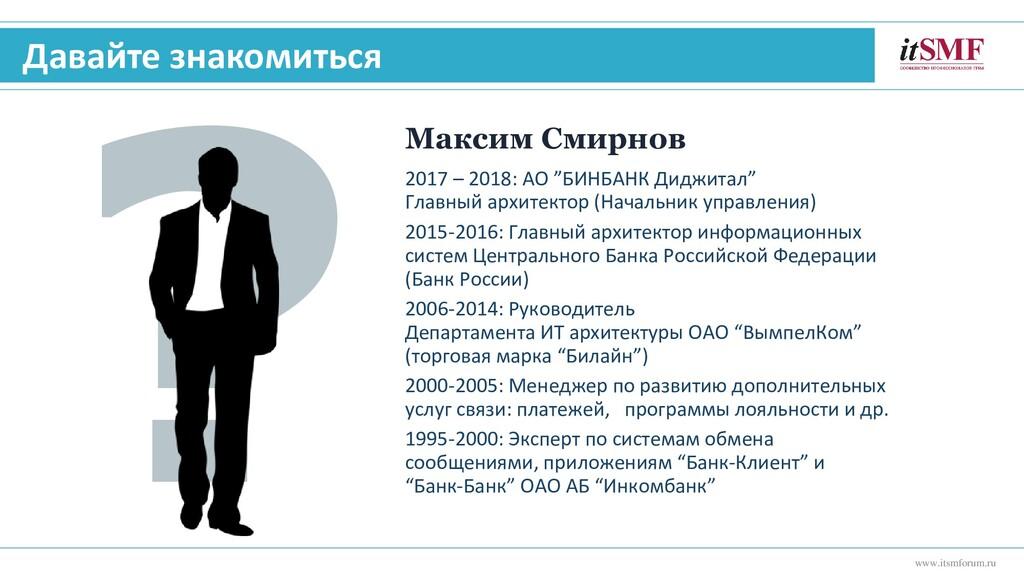 Давайте знакомиться www.itsmforum.ru Максим Сми...