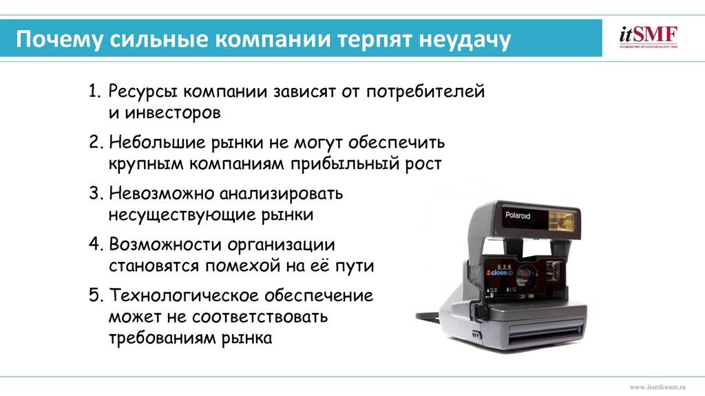 www.itsmforum.ru Почему сильные компании терпят...
