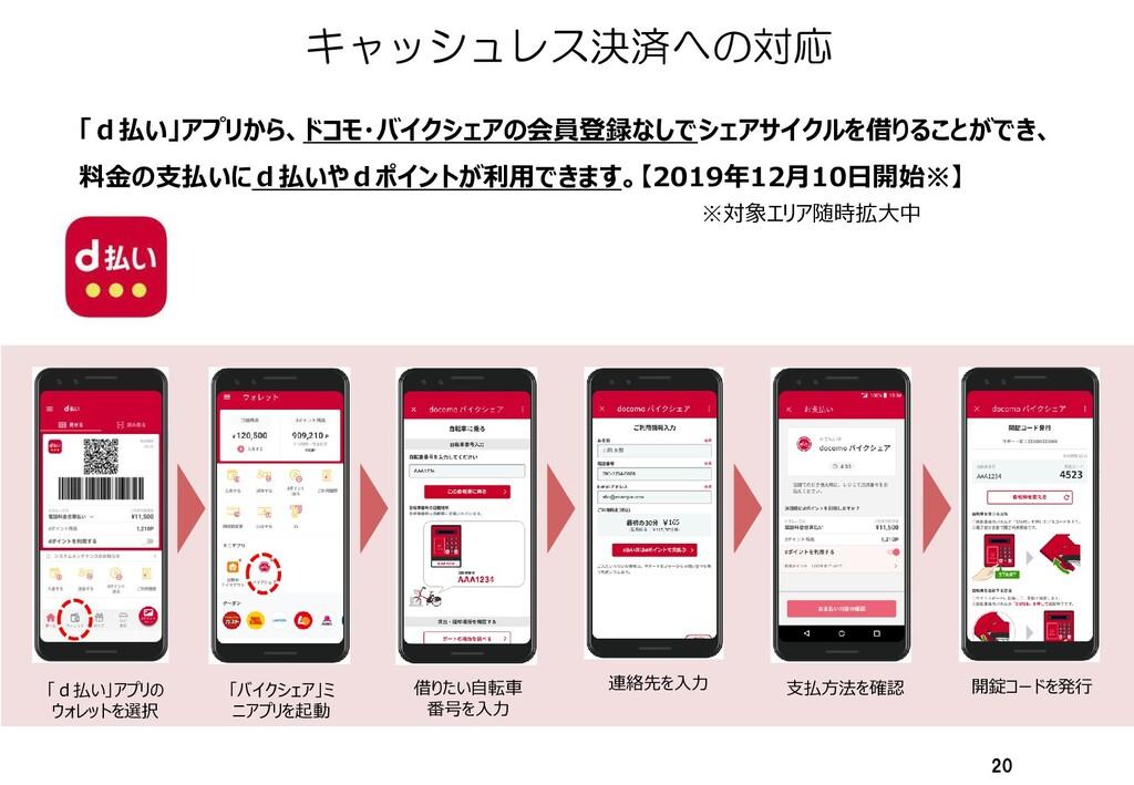 20 キャッシュレス決済への対応 「d払い」アプリから、ドコモ・バイクシェアの会員登録なしでシ...