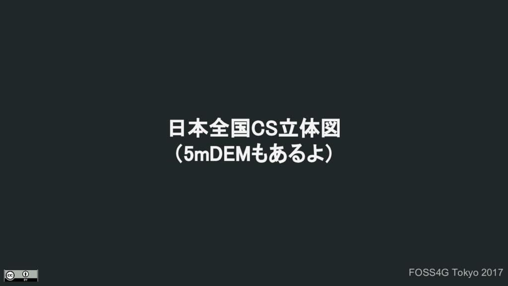 FOSS4G Tokyo 2017 日本全国CS立体図 (5mDEMもあるよ)