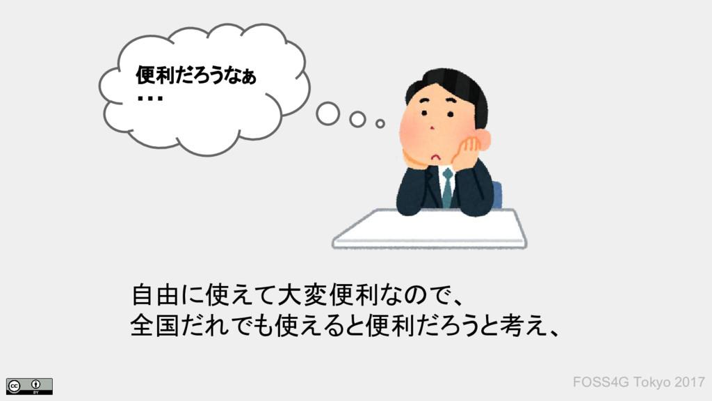 自由に使えて大変便利なので、 全国だれでも使えると便利だろうと考え、 FOSS4G Tokyo...