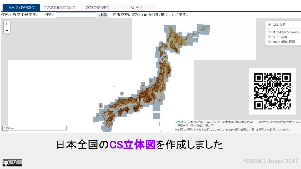 FOSS4G Tokyo 2017 日本全国のCS立体図を作成しました