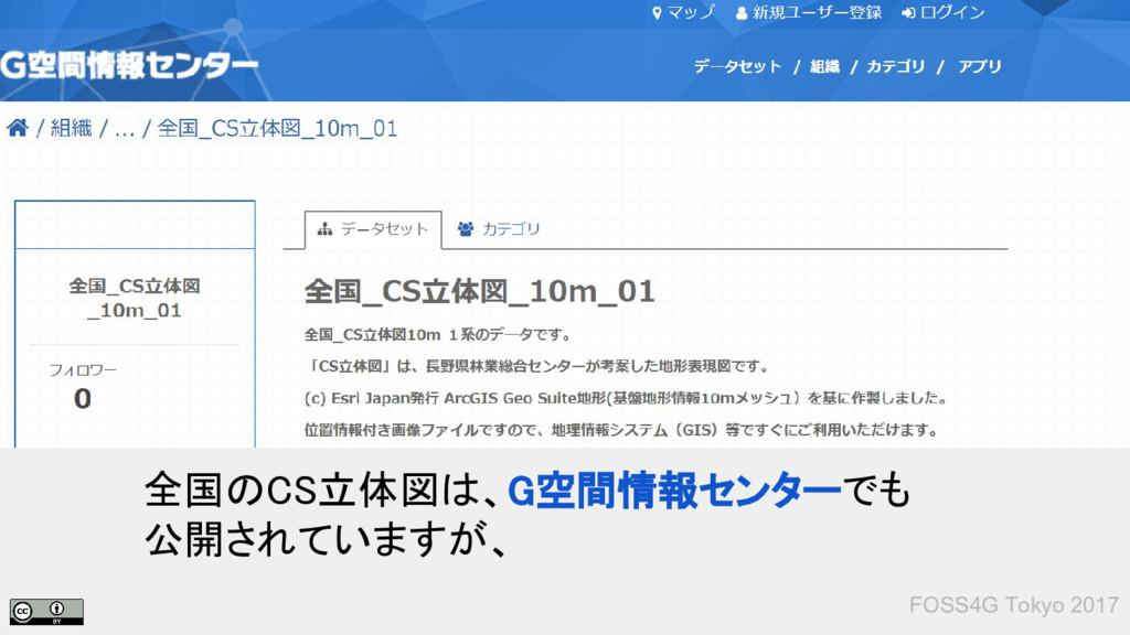FOSS4G Tokyo 2017 全国のCS立体図は、G空間情報センターでも 公開されていま...