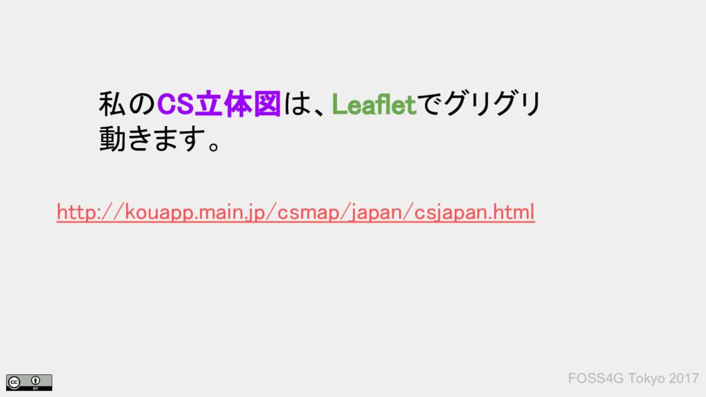 FOSS4G Tokyo 2017 私のCS立体図は、Leafletでグリグリ 動きます。 h...