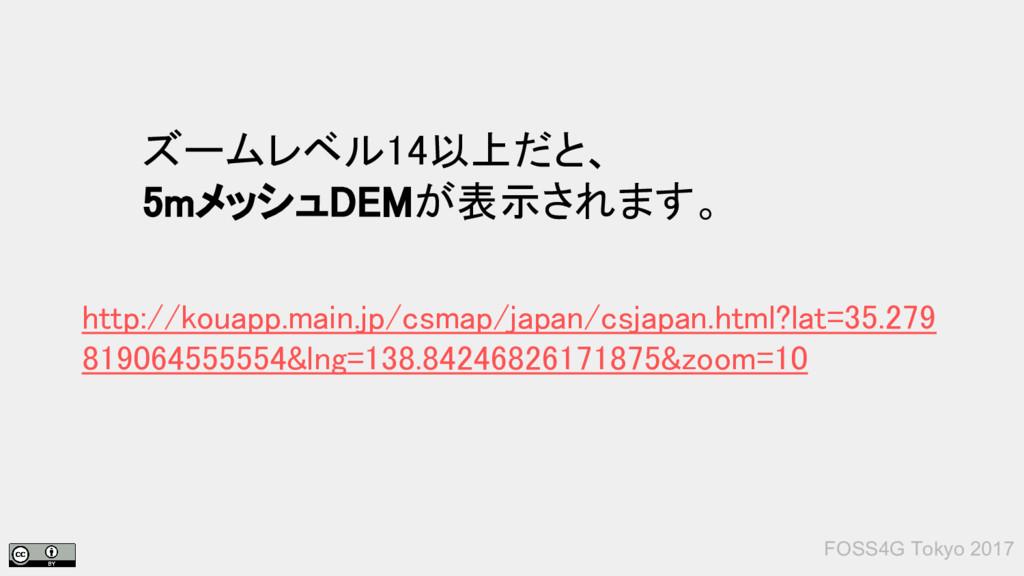 FOSS4G Tokyo 2017 ズームレベル14以上だと、 5mメッシュDEMが表示されま...