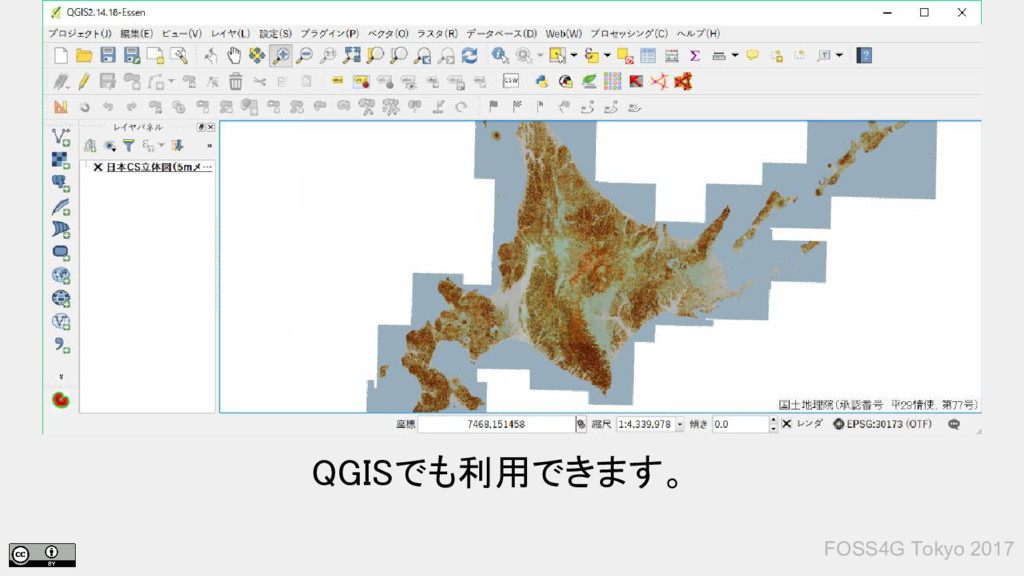 FOSS4G Tokyo 2017 QGISでも利用できます。