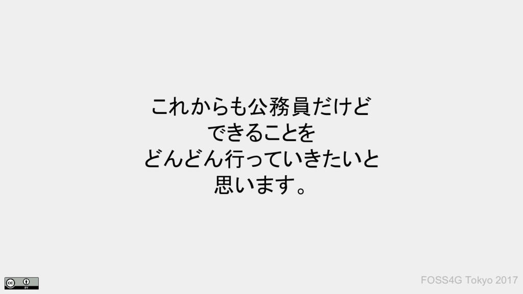 FOSS4G Tokyo 2017 これからも公務員だけど できることを どんどん行っていきた...