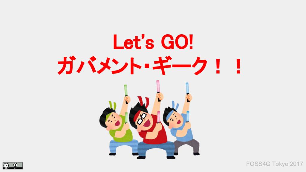 FOSS4G Tokyo 2017 Let's GO! ガバメント・ギーク!!
