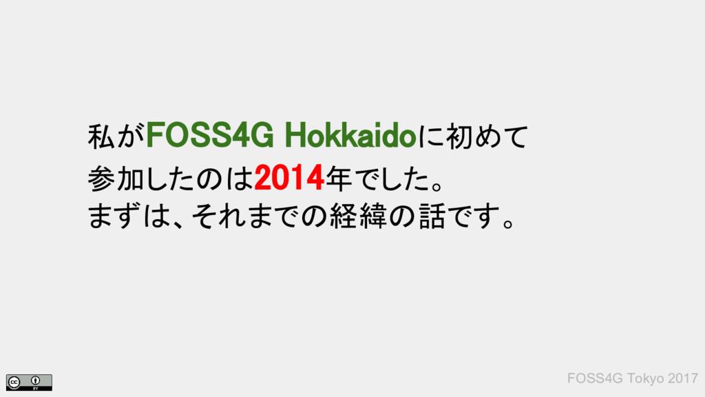 FOSS4G Tokyo 2017 私がFOSS4G Hokkaidoに初めて 参加したのは2...
