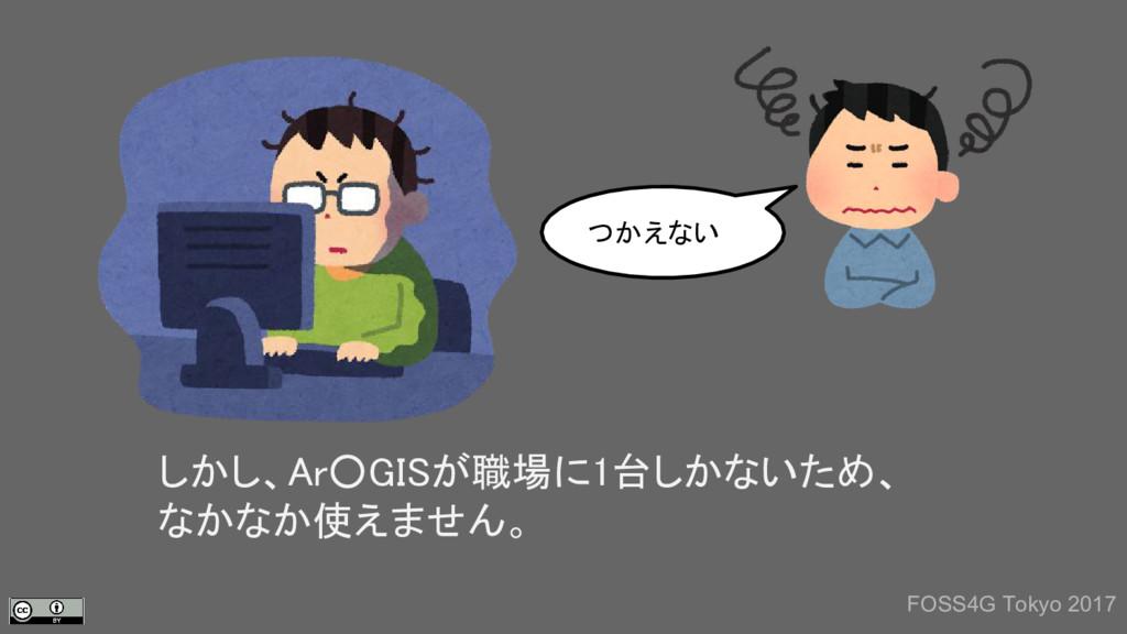 しかし、Ar○GISが職場に1台しかないため、 なかなか使えません。 つかえない FOSS4G...