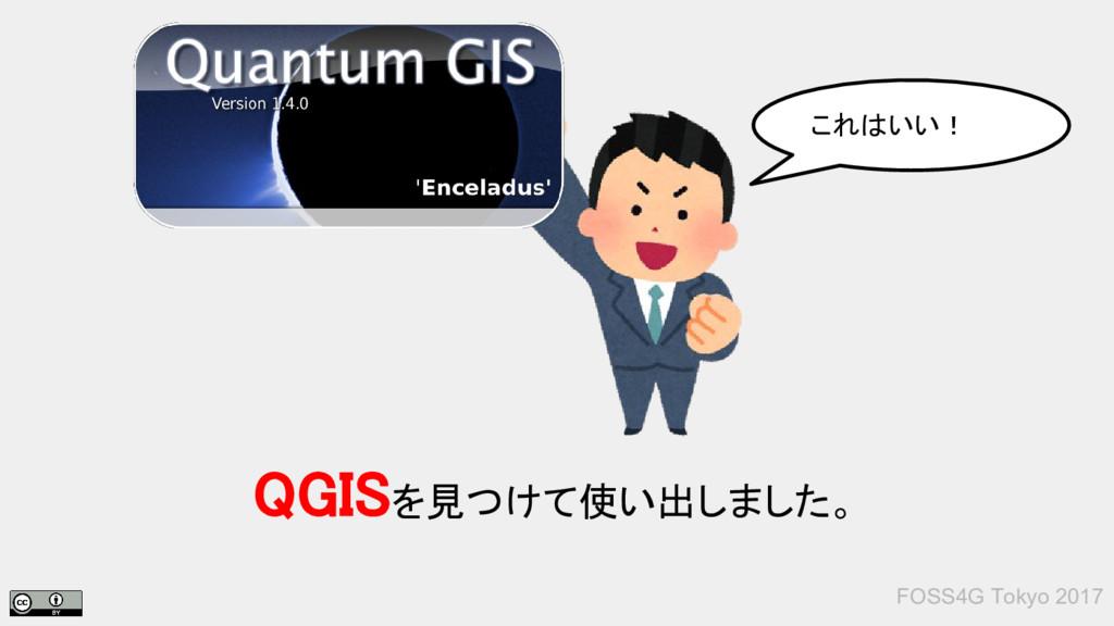 QGISを見つけて使い出しました。 FOSS4G Tokyo 2017 これはいい!