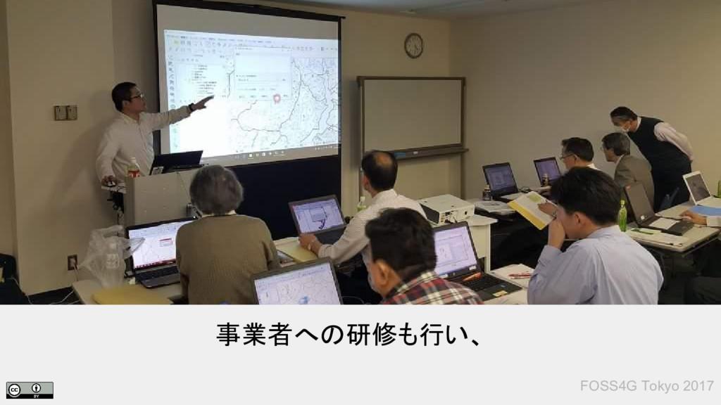 事業者への研修も行い、 FOSS4G Tokyo 2017