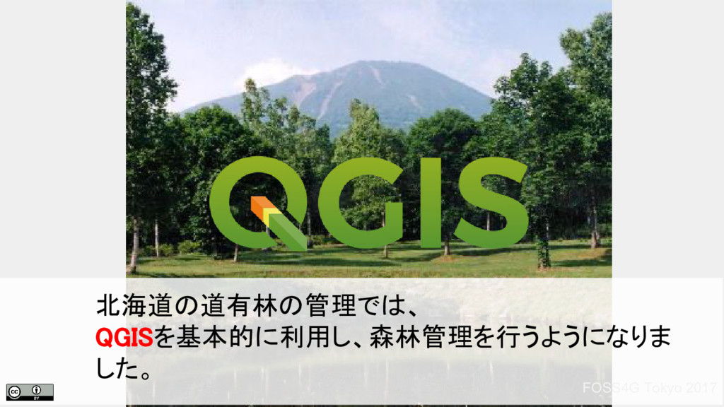 FOSS4G Tokyo 2017 北海道の道有林の管理では、 QGISを基本的に利用し、森林...
