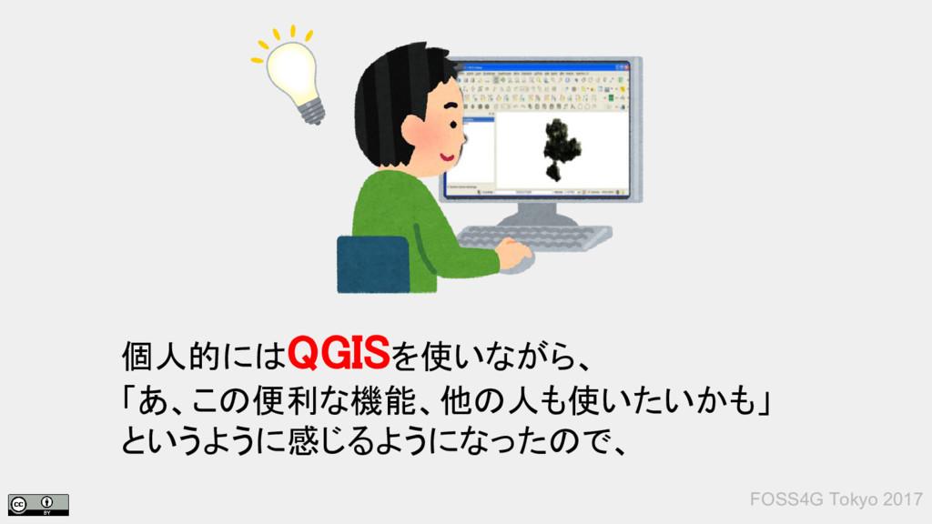 個人的にはQGISを使いながら、 「あ、この便利な機能、他の人も使いたいかも」 というように感...